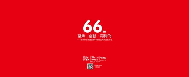 66届主题背景-红色.jpg