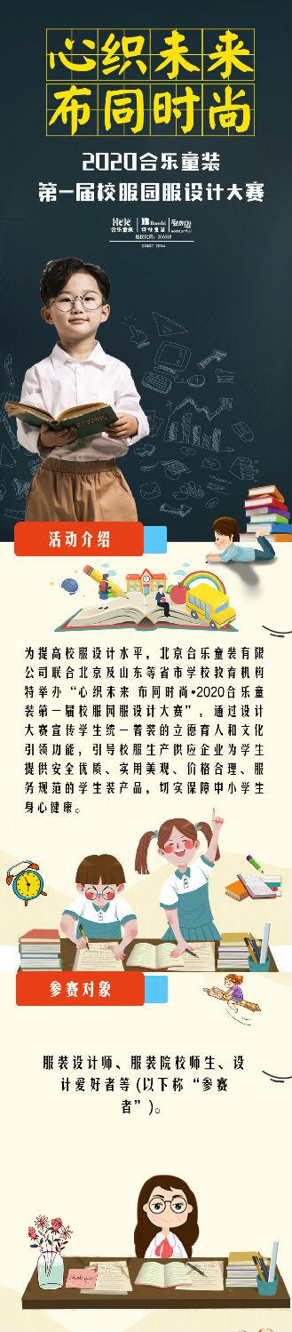 心织未来·布同时尚——万博网页手机童装校服园服设计大赛 (1)3.jpg