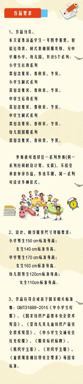 心织未来·布同时尚——万博网页手机童装校服园服设计大赛 (1)4.jpg