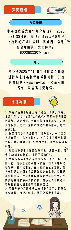 心织未来·布同时尚——万博网页手机童装校服园服设计大赛 (1)5.jpg