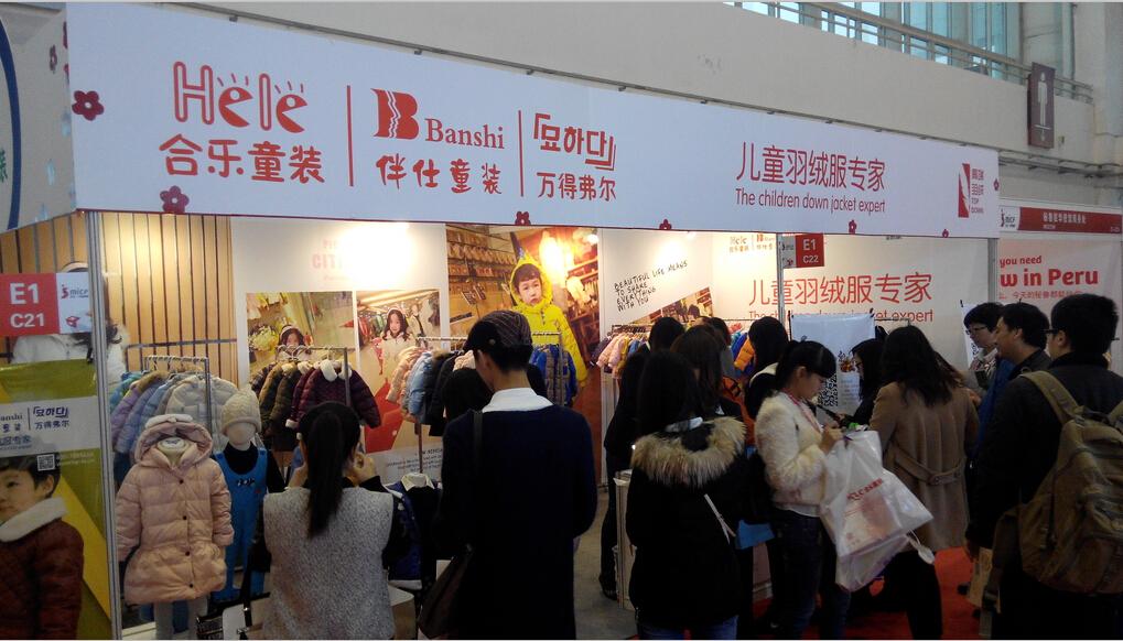 万博网页手机童装2015京正孕婴展