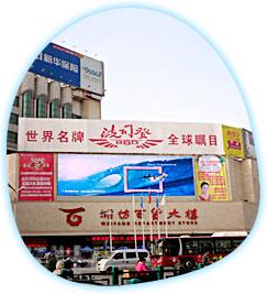 潍坊百货大楼股份有限公司